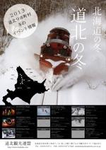 CYNICALさんの観光用イベントPRポスターのデザイン(A1)への提案
