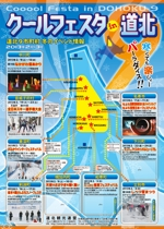 z-yanagiyaさんの観光用イベントPRポスターのデザイン(A1)への提案