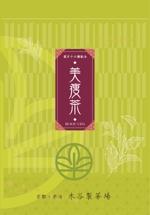 ティーバッグ(お茶)用のパッケージデザイン(商品名シールを含む)への提案