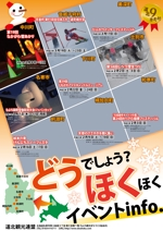 hinomaoさんの観光用イベントPRポスターのデザイン(A1)への提案