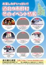 ookami_no_shippoさんの観光用イベントPRポスターのデザイン(A1)への提案