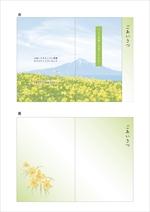 itofuki110さんの地域色のある会葬礼状のハガキのデザインへの提案