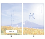 Niwaさんの地域色のある会葬礼状のハガキのデザインへの提案