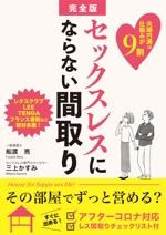 horimiyakoさんの電子書籍「セックスレスにならない間取り」の表紙デザインへの提案