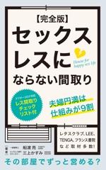G_miuraさんの電子書籍「セックスレスにならない間取り」の表紙デザインへの提案