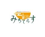 orangeadeさんの経理労務法務コンサル会社 みちてらす のロゴ作成への提案
