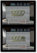 keishi0016さんの新築歯科医院のロゴへの提案