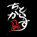 chinsukoさんの新規オープン!和風居酒屋の看板ロゴ作成お願いします!!への提案