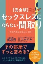 ue045さんの電子書籍「セックスレスにならない間取り」の表紙デザインへの提案