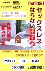 spredderさんの電子書籍「セックスレスにならない間取り」の表紙デザインへの提案