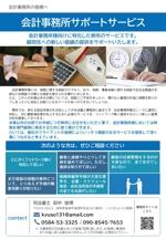 「会計事務所サポートサービス」チラシ作成への提案