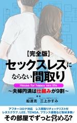 B_M_Graphixさんの電子書籍「セックスレスにならない間取り」の表紙デザインへの提案