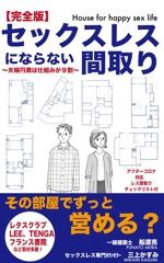 lalala-yoshidaさんの電子書籍「セックスレスにならない間取り」の表紙デザインへの提案