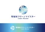 WITH_Toyoさんの特殊清掃会社「特掃屋 クリーンマイスター」ロゴデザインの募集への提案