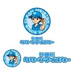 perles_de_verreさんの特殊清掃会社「特掃屋 クリーンマイスター」ロゴデザインの募集への提案