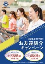 takumikudou0103さんのフィットネスジムのお友達紹介キャンペーンのポスターへの提案