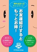 yamaguchi_adさんのフィットネスジムのお友達紹介キャンペーンのポスターへの提案