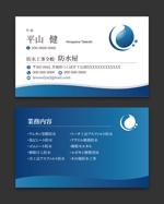 AD-Yさんの建築業 防水屋 の名刺デザインへの提案