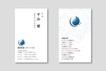 k0518さんの建築業 防水屋 の名刺デザインへの提案