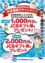 nishi1226さんのフィットネスジムのお友達紹介キャンペーンのポスターへの提案