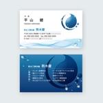 G_miuraさんの建築業 防水屋 の名刺デザインへの提案
