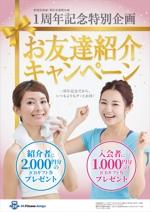 studiOMUSUBIさんのフィットネスジムのお友達紹介キャンペーンのポスターへの提案