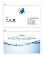 miyabi205さんの建築業 防水屋 の名刺デザインへの提案