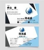 建築業 防水屋 の名刺デザインへの提案