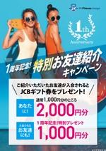 maiko818さんのフィットネスジムのお友達紹介キャンペーンのポスターへの提案