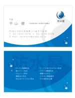 u-ko-designさんの建築業 防水屋 の名刺デザインへの提案