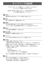 APPDさんのPPTもしくはエクセルのレイアウト調整(A4、2ページのみ)への提案