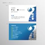 sorude2501さんの建築業 防水屋 の名刺デザインへの提案