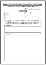Passsolt1007さんのPPTもしくはエクセルのレイアウト調整(A4、2ページのみ)への提案