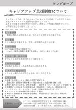 yuno-la1110さんのPPTもしくはエクセルのレイアウト調整(A4、2ページのみ)への提案