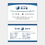 ak0411さんの建築業 防水屋 の名刺デザインへの提案