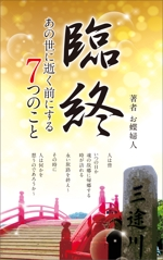 nakane0515777さんの電子書籍 表紙デザインの制作依頼への提案