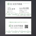 morris_designさんの不動産会社 「株式会社彩京不動産」の名刺デザインへの提案