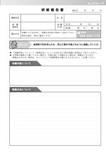 hirose_romiさんのPPTもしくはエクセルのレイアウト調整(A4、2ページのみ)への提案