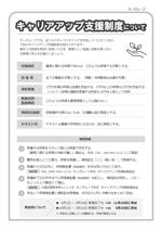 chibayouさんのPPTもしくはエクセルのレイアウト調整(A4、2ページのみ)への提案