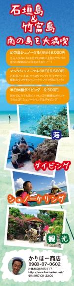 culolo11さんの観光雑誌の広告デザインへの提案