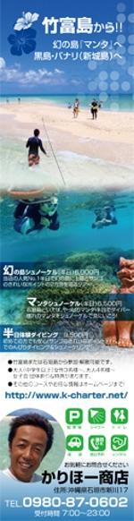 OOPSさんの観光雑誌の広告デザインへの提案