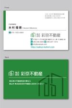 kuma-booさんの不動産会社 「株式会社彩京不動産」の名刺デザインへの提案