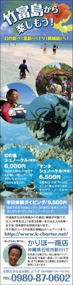 KM928さんの観光雑誌の広告デザインへの提案