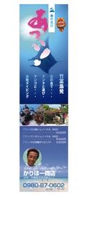 kanmaiさんの観光雑誌の広告デザインへの提案