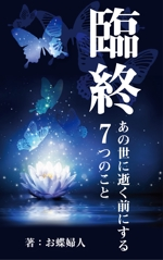 reiko_midoriさんの電子書籍 表紙デザインの制作依頼への提案