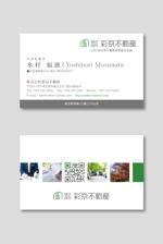 k0518さんの不動産会社 「株式会社彩京不動産」の名刺デザインへの提案