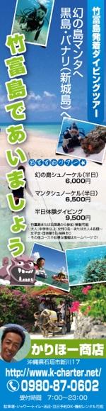 Hapioさんの観光雑誌の広告デザインへの提案
