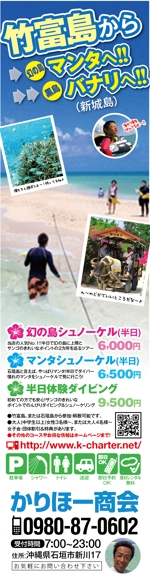 logirocckさんの観光雑誌の広告デザインへの提案