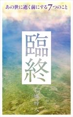 shimouma3さんの電子書籍 表紙デザインの制作依頼への提案