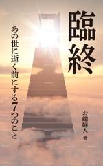 akima05さんの電子書籍 表紙デザインの制作依頼への提案